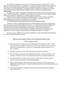 Резюме Отчета по мониторингу Леспром за 2017 г._Страница_12